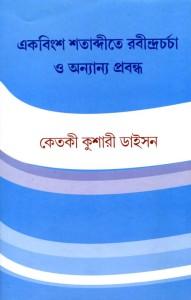 Ekabingsha Shatabdite Rabindra-charcha o Anyanyo Probondho