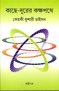 Collected Bengali Essays