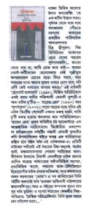 Review, Anandabazar Patrika, Sunday 9 April 2017